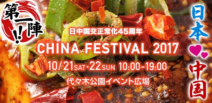チャイナフェスティバル2017
